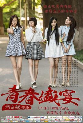 青春盛宴 电影海报