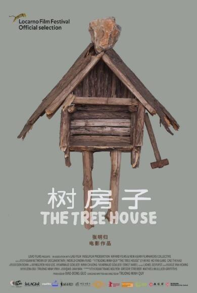 树房子海报
