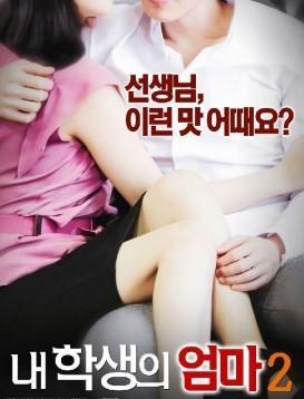 学生的妈妈2 电影海报