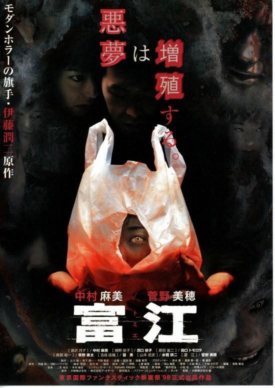 富江 电影海报