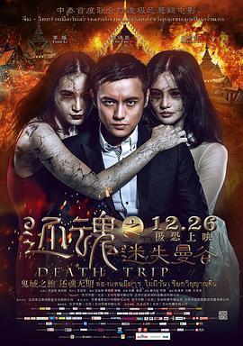 还魂之迷失曼谷 电影海报