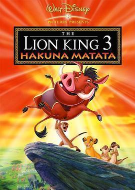 狮子王3海报
