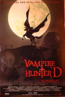 吸血鬼猎人D 电影海报