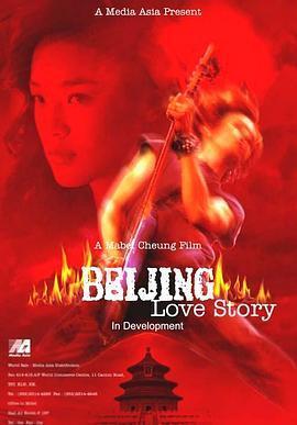 北京乐与路 电影海报