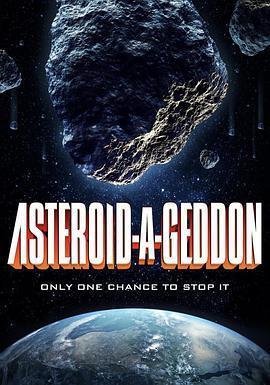 小行星大末日2020