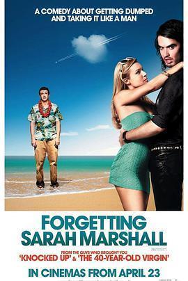 忘掉莎拉·马歇尔 电影海报