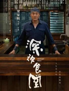 深夜食堂电影中国版海报