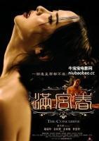 后宫:帝王之妾海报