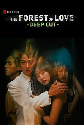 在无爱之森呐喊:深入密林海报