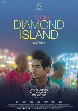 钻石岛2020