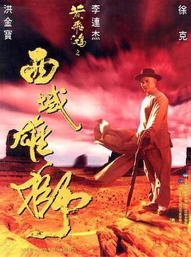 黄飞鸿之西域雄狮 电影海报