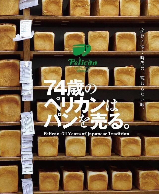 鹈鹕面包店海报