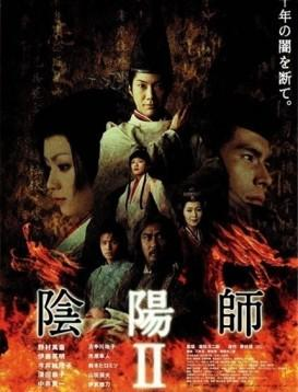 阴阳师2海报