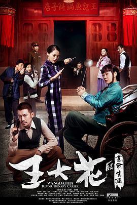 王大花的革命生涯海报