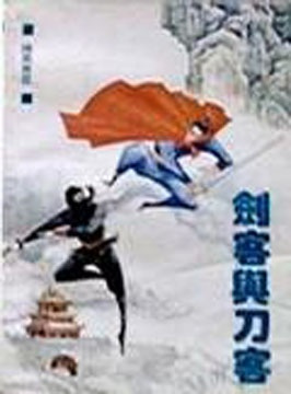 剑客与刀客海报