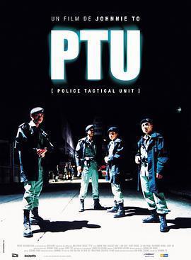 机动部队 PTU 电影海报