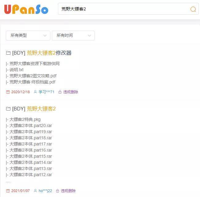 60bd7018844ef46bb294c496 支持搜索度盘和蓝盘资源的网站--优盘搜