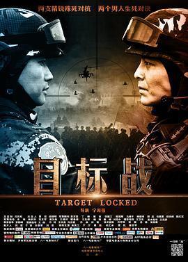 目标战 电影海报
