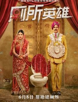 厕所英雄 Toilet - Ek Prem Katha海报