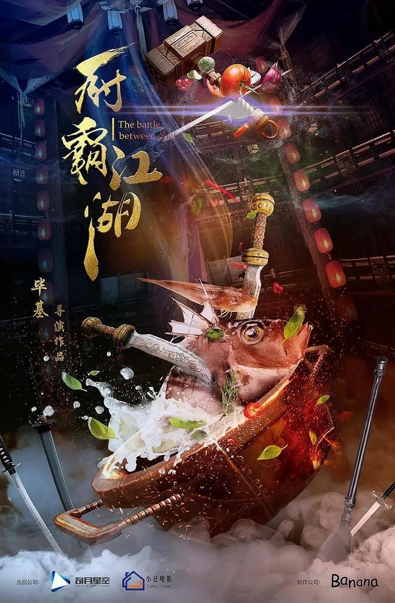 厨霸江湖海报