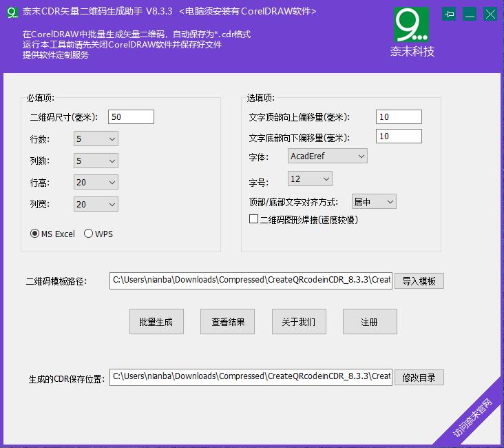 奈末CDR矢量二维码生成助手 8.3.3 免费版