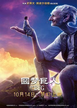 圆梦巨人 电影海报