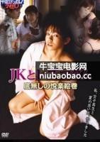 jk与女同夫人-万丈的悦乐绘卷海报