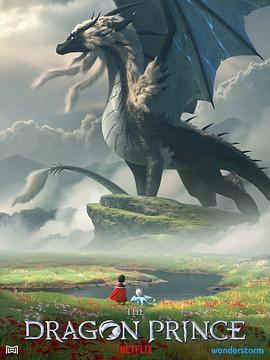 龙王子 第三季海报