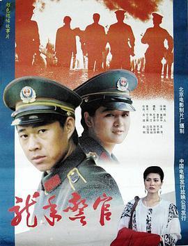 龙年警官2020
