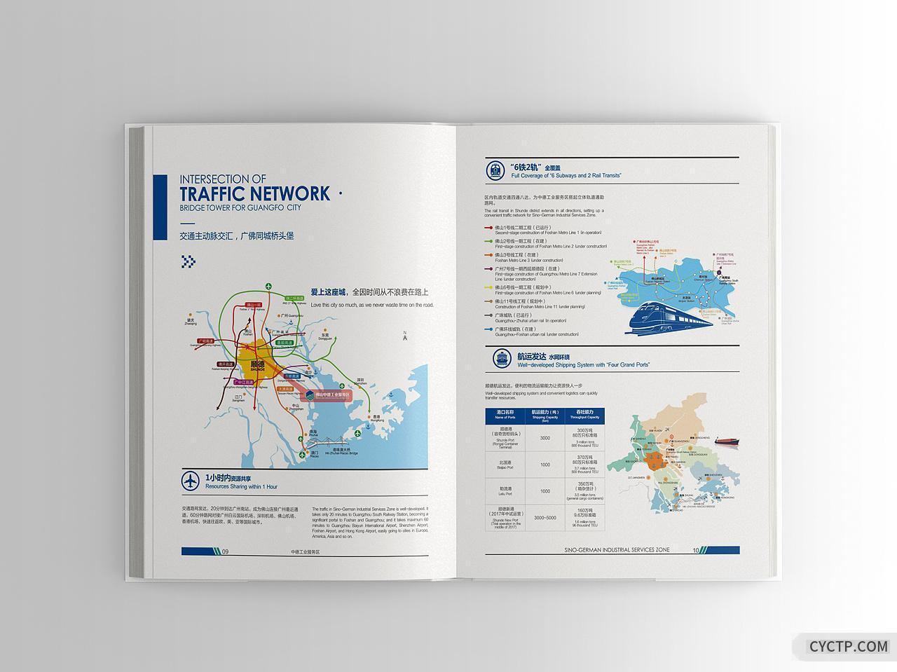 画册设计 创意画册设计