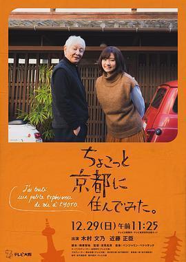 在京都小住海报