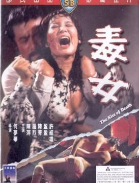 毒女(限制级)海报