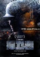 捍卫者/姚子青 Defenders海报
