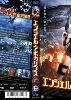 天使先知 日本电影海报