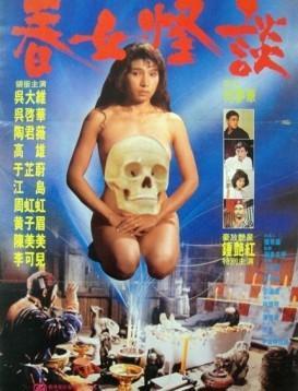 处女的诱惑/春女怪谈海报
