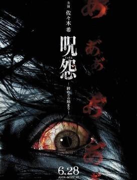 咒怨:终结的开始2海报