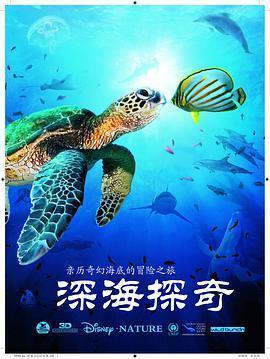 深海探奇海报