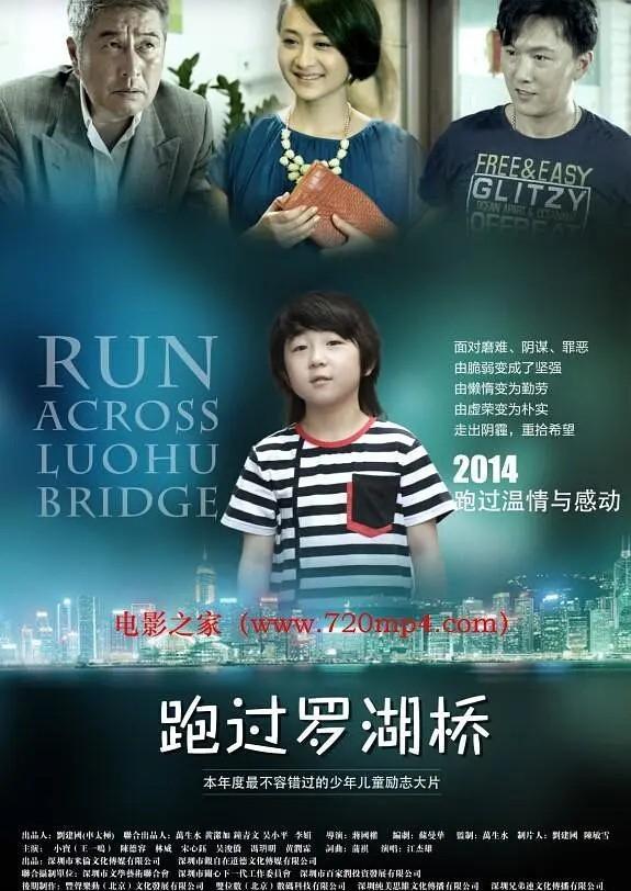 跑过罗湖桥 电影海报