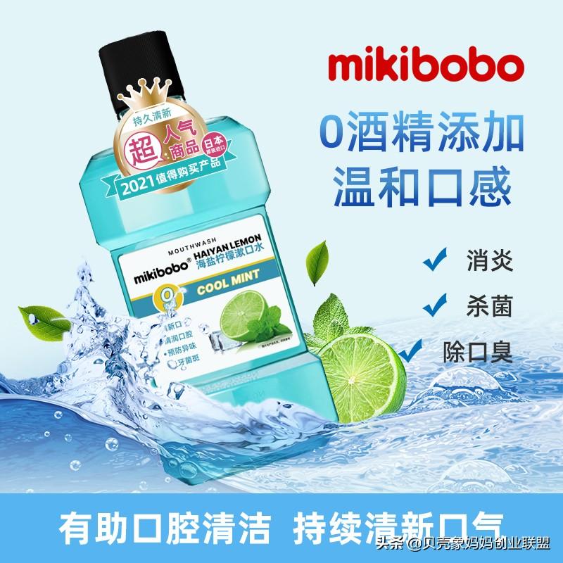 漱口水哪个牌子好,mikibobo溃疡舒漱口水,日本原装进口