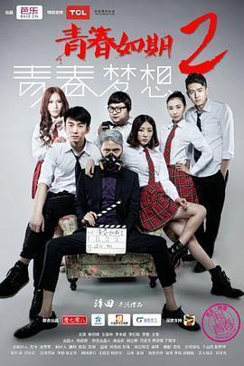 青春如期2:青春梦想 电影海报