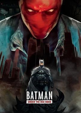 蝙蝠侠:红影迷踪海报
