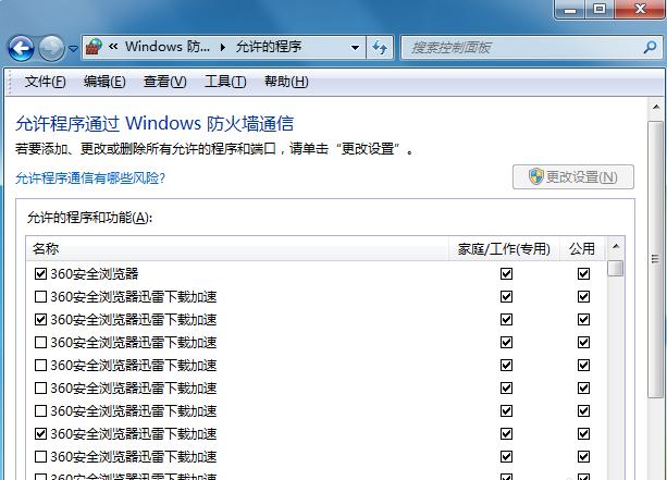 360浏览器打不开网页怎么回事?