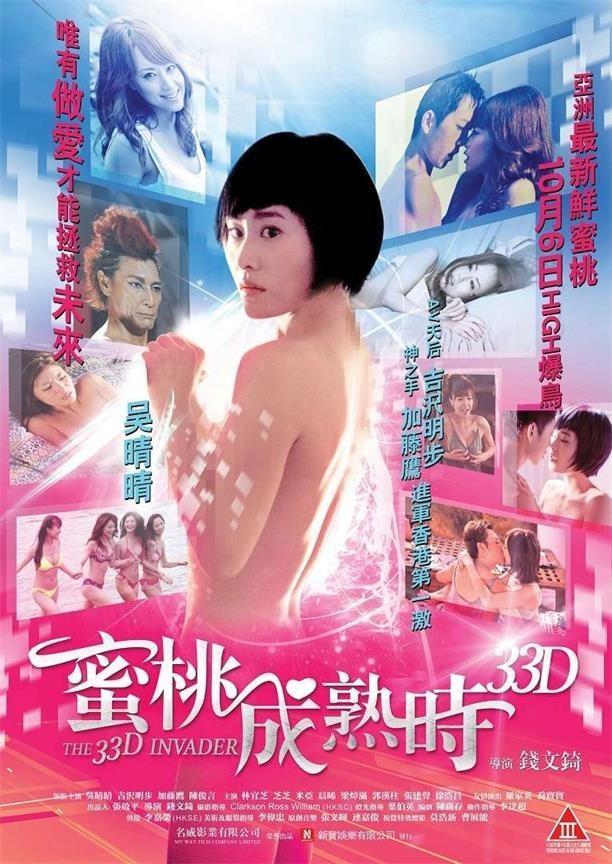 蜜桃成熟时33D 电影海报