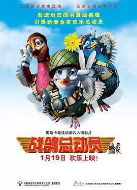 战鸽总动员 电影海报