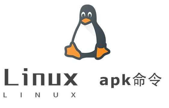 Linux常用命令——apk命令