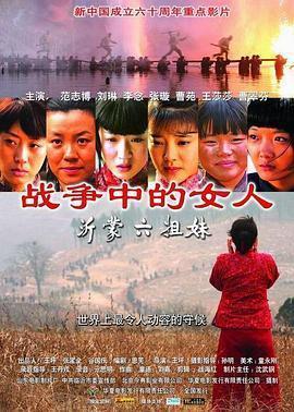 沂蒙六姐妹  电影海报