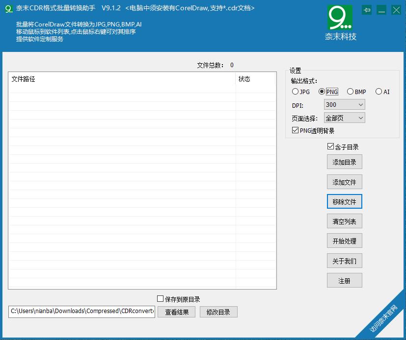奈末CDR格式批量转换助手 V9.1.2 免费版