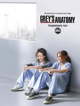 实习医生格蕾 第八季2020