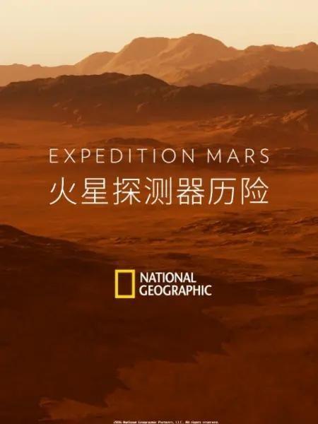 火星探测器历险海报