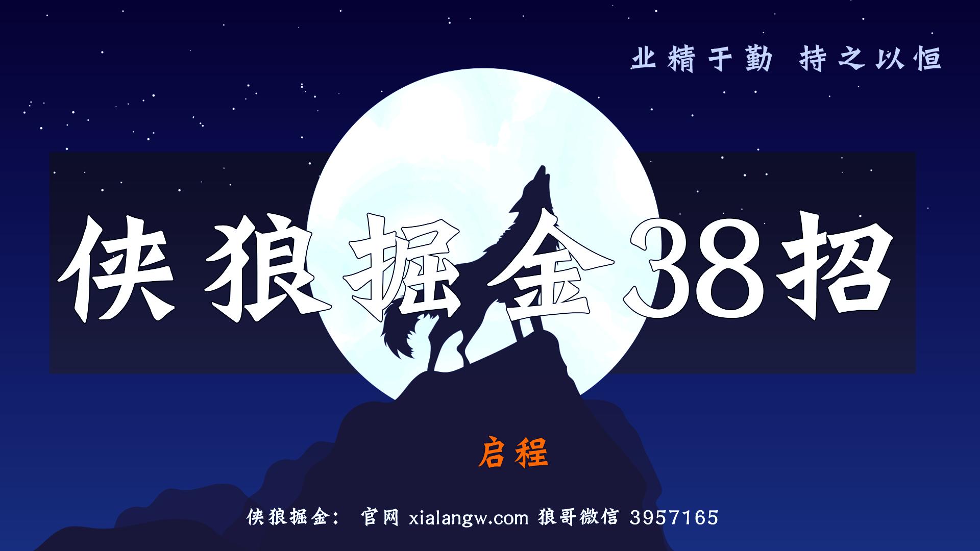 侠狼掘金38招-启程